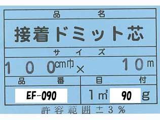 薄手の片面接着ドミット芯 白 1反 100cm幅x10m巻