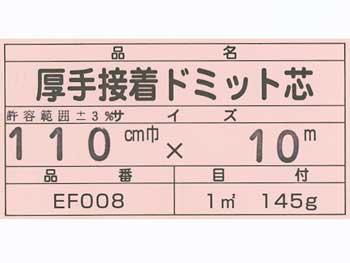 厚手の片面接着ドミット芯 白 1反 110cm幅x10m巻