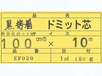 厚手の片面接着ドミット芯 黒 1反 100cm幅x10m巻