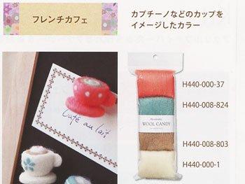 ■廃番■ ハマナカ ウールキャンディ4色セット フレンチカフェ H441-120-10