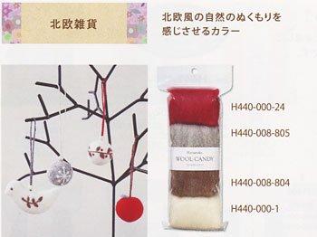■廃番■ ハマナカ ウールキャンディ4色セット 北欧雑貨 H441-120-11