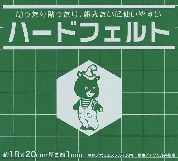 サンフェルト ハードフェルト 茶 H227 【参考画像1】