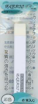 ■廃番■ カリスマシャープペンシル用 替芯 白