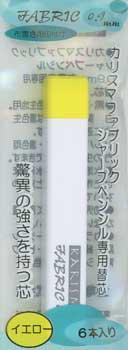 カリスマシャープペンシル用 替芯 黄色