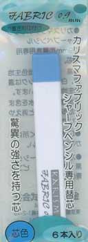 ■廃番■ カリスマシャープペンシル用 替芯 青
