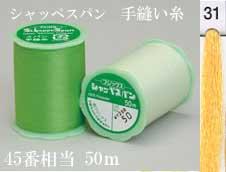 フジックス シャッペスパン手縫い糸 色番 31