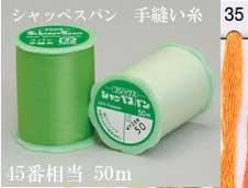 フジックス シャッペスパン手縫い糸 色番 35