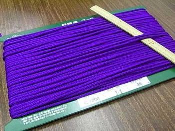 クララコード C-1000 紫 ポリエステル紐 太さ約2.5mm 1反 約30m巻