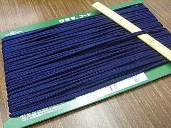 クララコード C-1000 濃紺 ポリエステル紐 太さ約2.5mm 1反 約30m巻