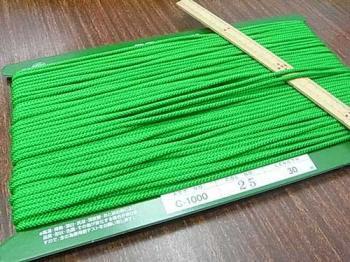 クララコード C-1000 グリーン ポリエステル紐 太さ約2.5mm 1反 約30m巻