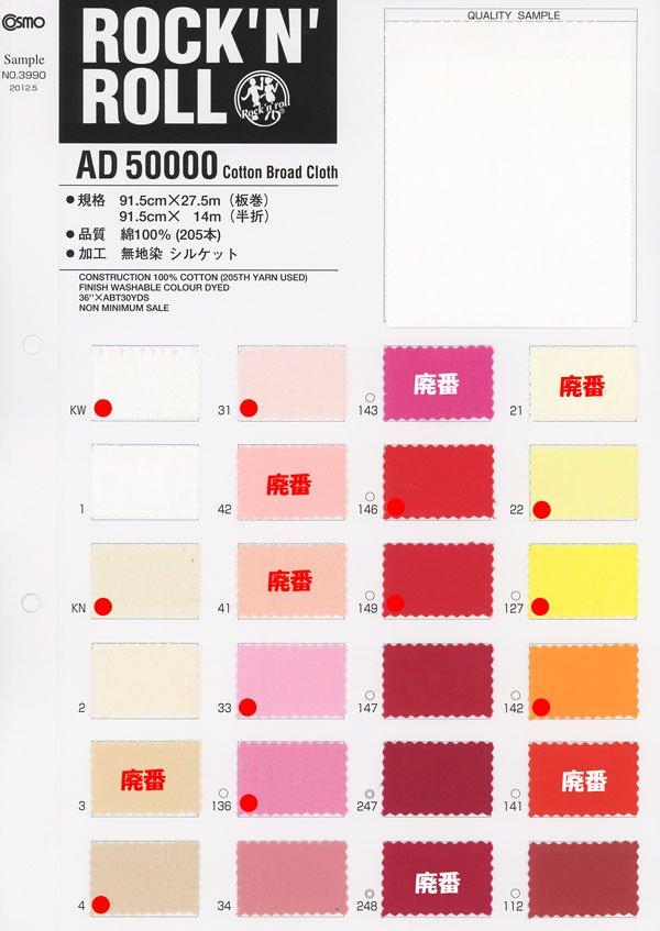 ■品切れ■ 購入不可 ブロード生地 見本帳 ロックンロール AD50000 【参考画像1】