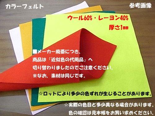 フェルト生地 カラーフェルト col.375 ショッキングピンク 【参考画像2】