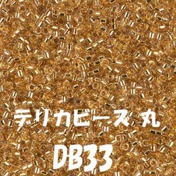 デリカビーズ DB33 20g ガラス スキ、ツヤ有り