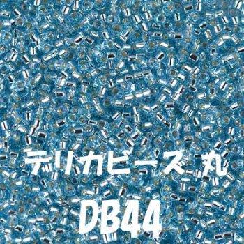 デリカビーズ DB44 20g