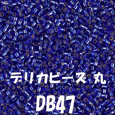 デリカビーズ DB47 20g 【参考画像1】