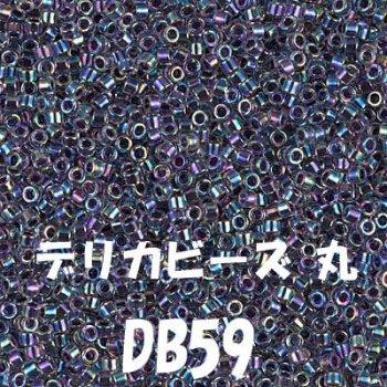 デリカビーズ 20g DB59