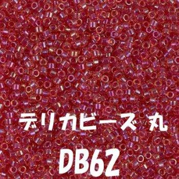 デリカビーズ 20g DB62