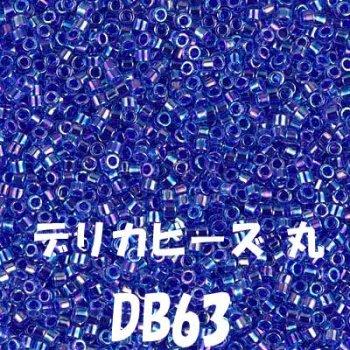 デリカビーズ 20g DB63