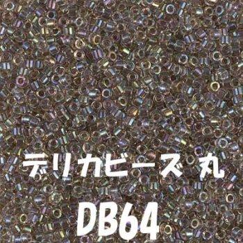デリカビーズ 20g DB64
