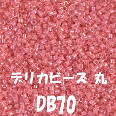 デリカビーズ 20g DB70 【参考画像1】