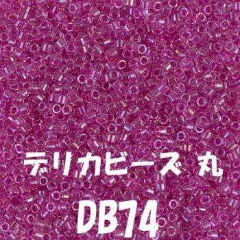 デリカビーズ 20g DB74