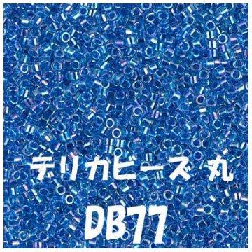 デリカビーズ 20g DB77