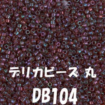 ミユキ デリカビーズ 20g DB104  ガラス スキ、ツヤ有り