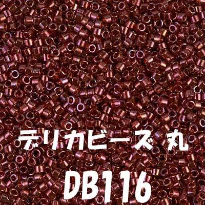 ミユキ デリカビーズ 20g DB116 【参考画像1】