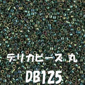 ミユキ デリカビーズ 20g DB125 ガラス ツヤ有り