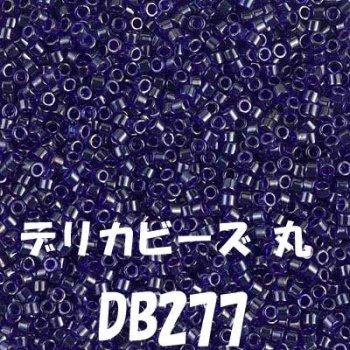 MIYUKI デリカビーズ 20g DB277