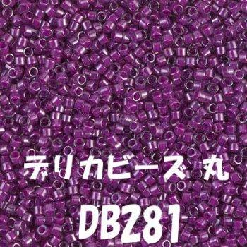 MIYUKI デリカビーズ 20g DB281