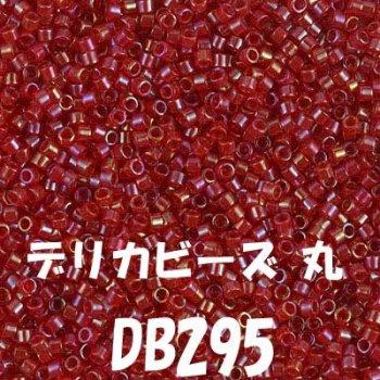 MIYUKI デリカビーズ 20g DB295