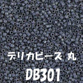 MIYUKI デリカビーズ 20g DB301