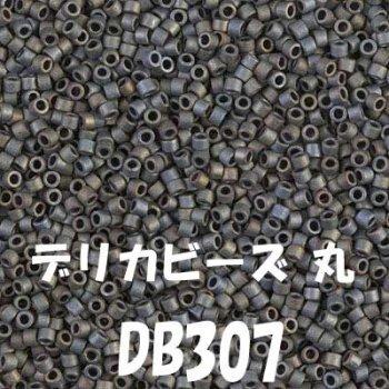 MIYUKI デリカビーズ 20g DB307