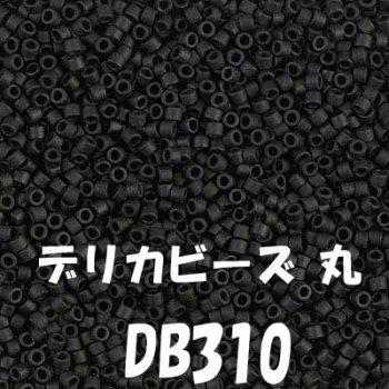 MIYUKI デリカビーズ 20g DB310
