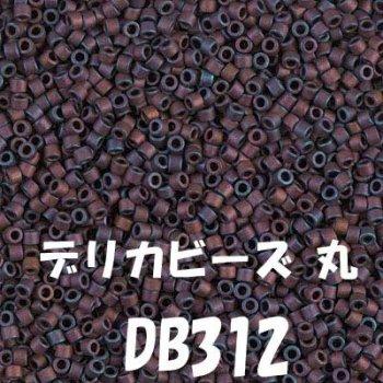 MIYUKI デリカビーズ 20g DB312