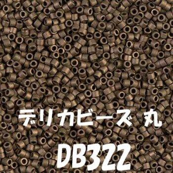 MIYUKI デリカビーズ 20g DB322
