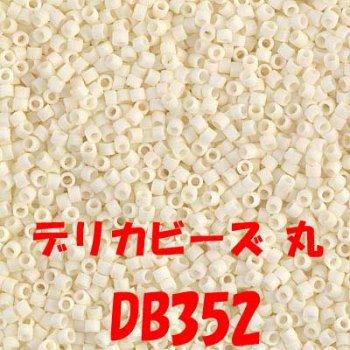 MIYUKI デリカビーズ 20g DB352