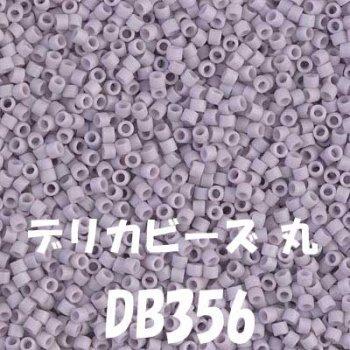 MIYUKI デリカビーズ 20g DB356  ガラス