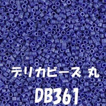 MIYUKI デリカビーズ 20g DB361
