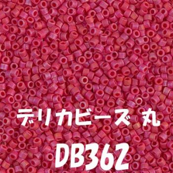 MIYUKI デリカビーズ 20g DB362