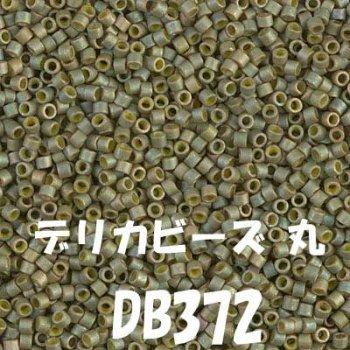 MIYUKI デリカビーズ 20g DB372