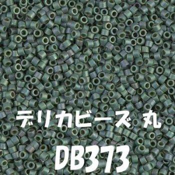 MIYUKI デリカビーズ 20g DB373