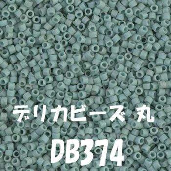 MIYUKI デリカビーズ 20g DB374