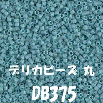 MIYUKI デリカビーズ 20g DB375