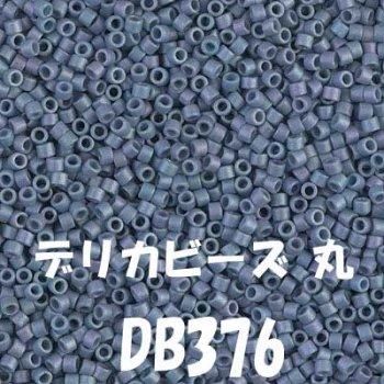 MIYUKI デリカビーズ 20g DB376