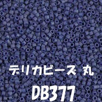 MIYUKI デリカビーズ 20g DB377