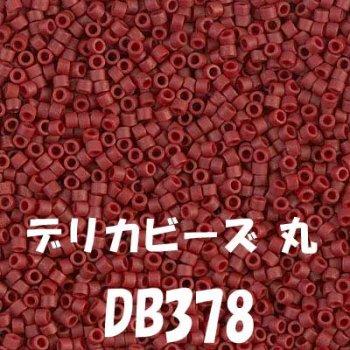 MIYUKI デリカビーズ 20g DB378
