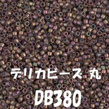 MIYUKI デリカビーズ 20g DB380