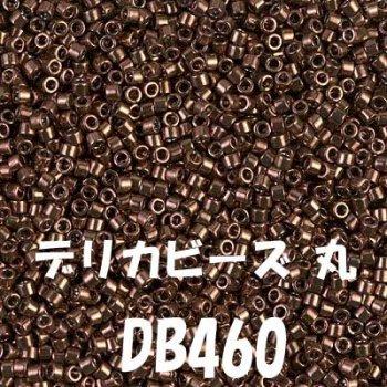 MIYUKI デリカビーズ 20g DB460